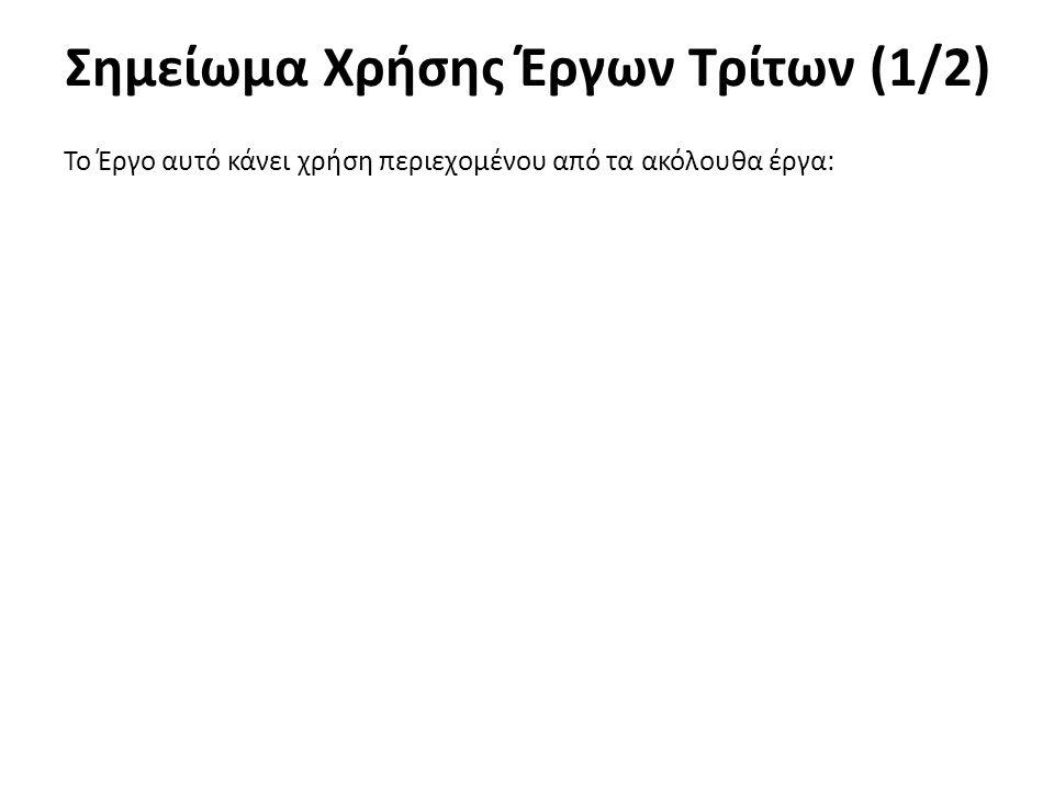 Σημείωμα Χρήσης Έργων Τρίτων (1/2) Το Έργο αυτό κάνει χρήση περιεχομένου από τα ακόλουθα έργα: