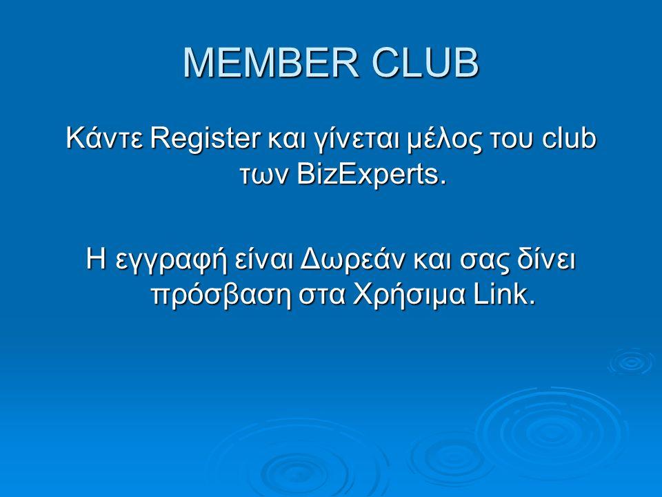 MEMBER CLUB Κάντε Register και γίνεται μέλος του club των BizExperts.