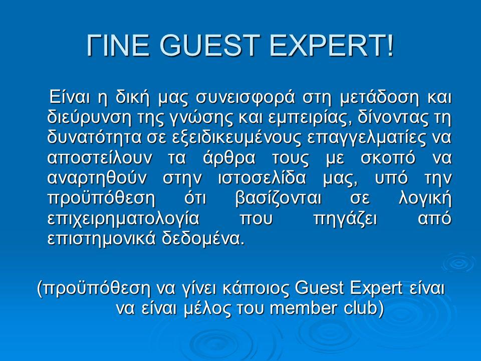 ΓΙΝΕ GUEST EXPERT.