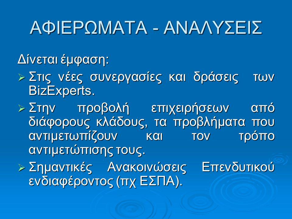 ΑΦΙΕΡΩΜΑΤΑ - ΑΝΑΛΥΣΕΙΣ Δίνεται έμφαση:  Στις νέες συνεργασίες και δράσεις των BizExperts.