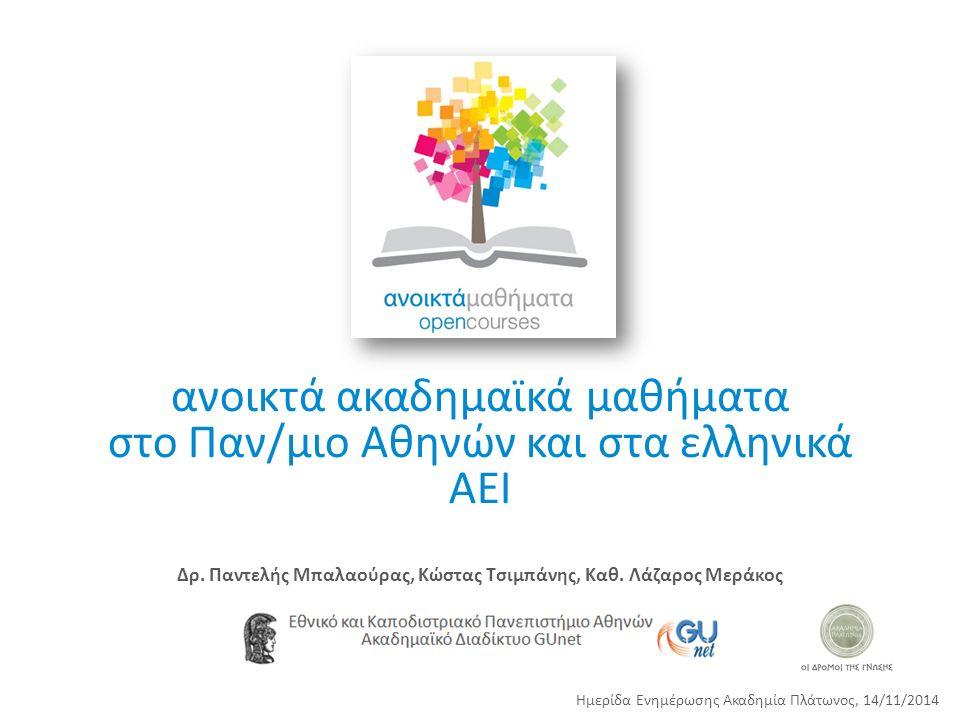 ανοικτά ακαδημαϊκά μαθήματα στο Παν/μιο Αθηνών και στα ελληνικά ΑΕΙ Δρ.