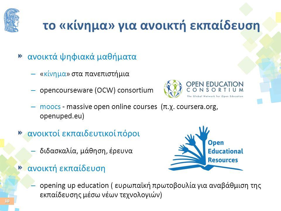 10 το «κίνημα» για ανοικτή εκπαίδευση ανοικτά ψηφιακά μαθήματα – «κίνημα» στα πανεπιστήμια – opencourseware (OCW) consortium – moocs - massive open online courses (π.χ.