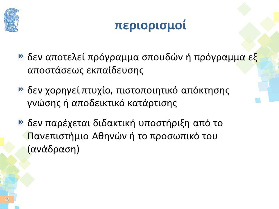 17 περιορισμοί δεν αποτελεί πρόγραμμα σπουδών ή πρόγραμμα εξ αποστάσεως εκπαίδευσης δεν χορηγεί πτυχίο, πιστοποιητικό απόκτησης γνώσης ή αποδεικτικό κατάρτισης δεν παρέχεται διδακτική υποστήριξη από το Πανεπιστήμιο Αθηνών ή το προσωπικό του (ανάδραση)