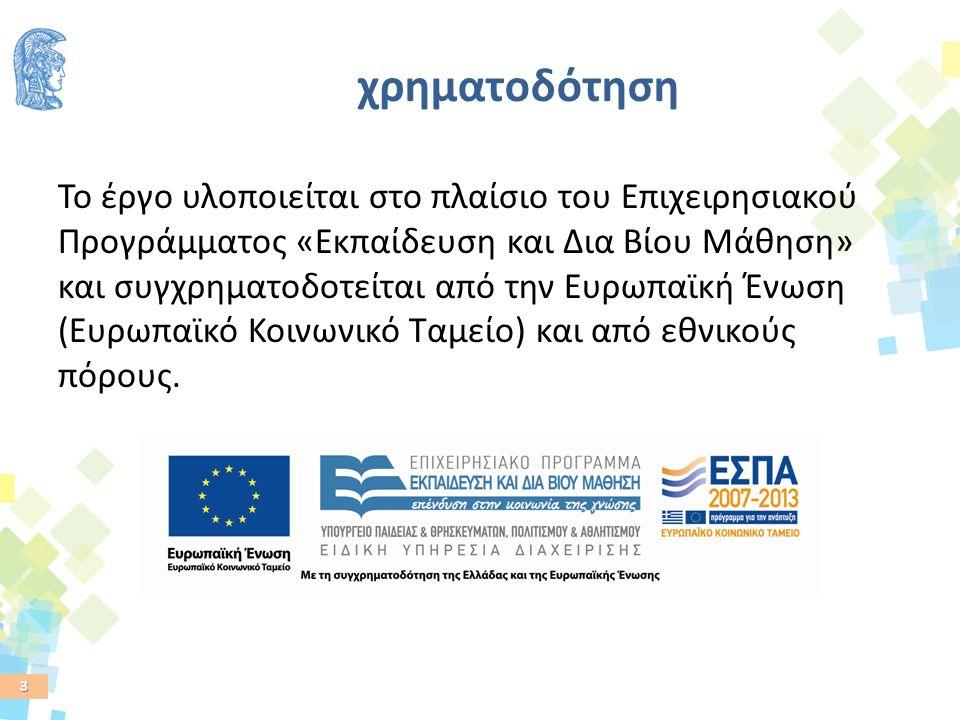 3 χρηματοδότηση Το έργο υλοποιείται στο πλαίσιο του Επιχειρησιακού Προγράμματος «Εκπαίδευση και Δια Βίου Μάθηση» και συγχρηματοδοτείται από την Ευρωπαϊκή Ένωση (Ευρωπαϊκό Κοινωνικό Ταμείο) και από εθνικούς πόρους.
