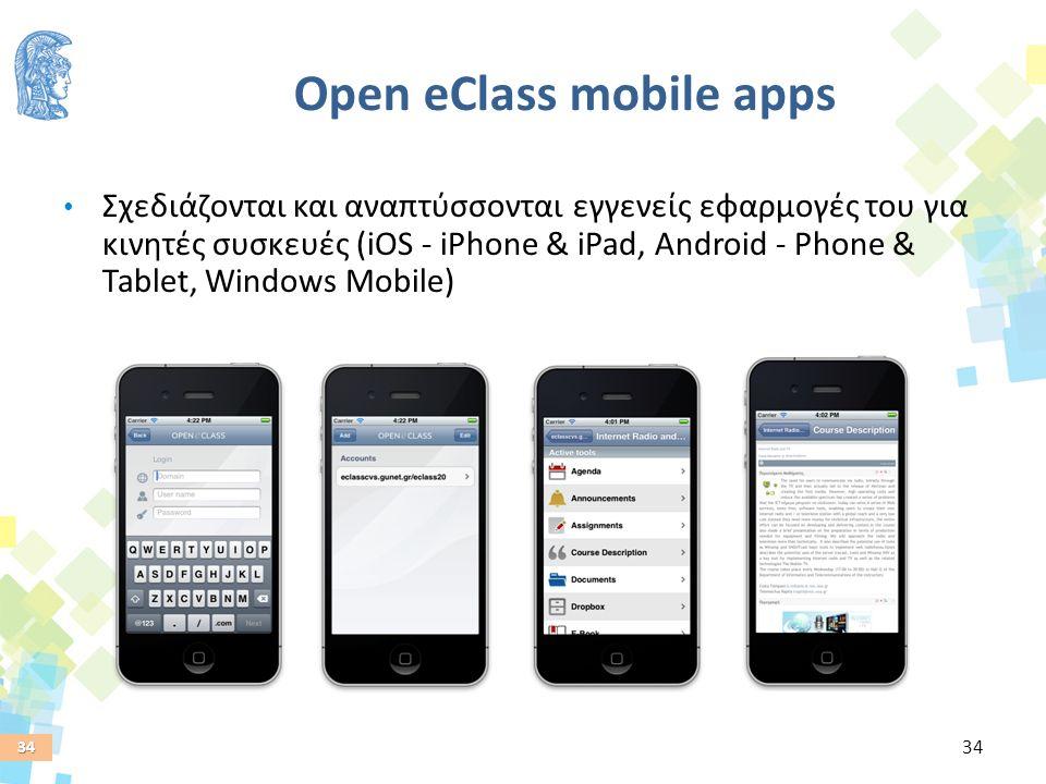 34 Open eClass mobile apps Σχεδιάζονται και αναπτύσσονται εγγενείς εφαρμογές του για κινητές συσκευές (iOS - iPhone & iPad, Android - Phone & Tablet,