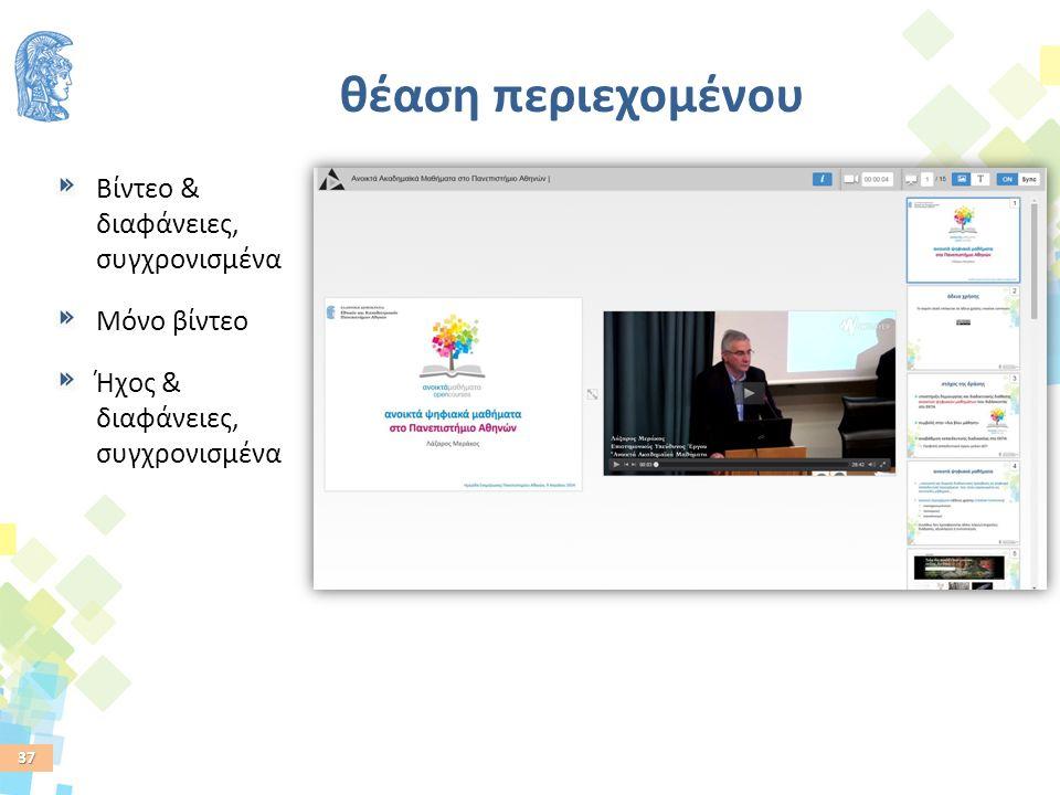 37 θέαση περιεχομένου Βίντεο & διαφάνειες, συγχρονισμένα Μόνο βίντεο Ήχος & διαφάνειες, συγχρονισμένα
