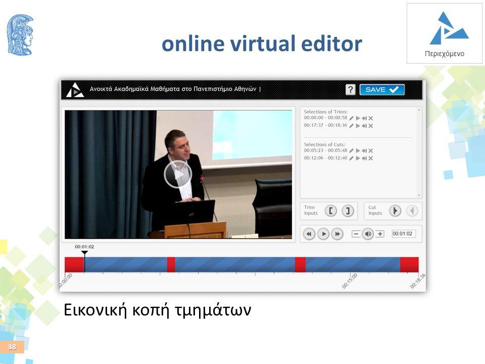 38 οnline virtual editor Εικονική κοπή τμημάτων