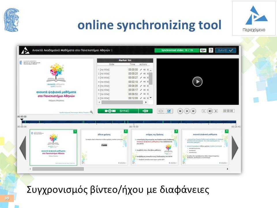 39 online synchronizing tool Συγχρονισμός βίντεο/ήχου με διαφάνειες