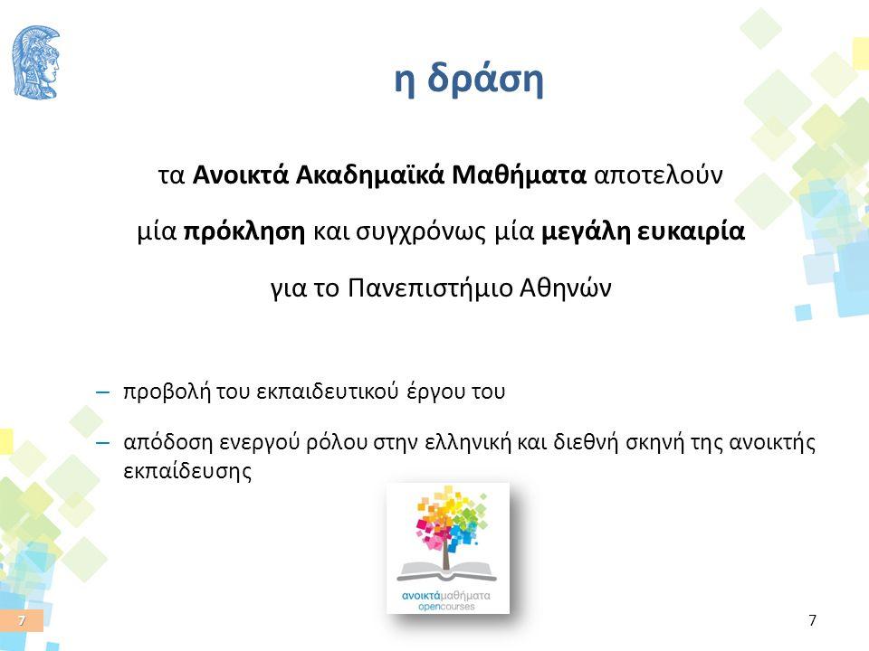 7 η δράση τα Ανοικτά Ακαδημαϊκά Μαθήματα αποτελούν μία πρόκληση και συγχρόνως μία μεγάλη ευκαιρία για το Πανεπιστήμιο Αθηνών – προβολή του εκπαιδευτικού έργου του – απόδοση ενεργού ρόλου στην ελληνική και διεθνή σκηνή της ανοικτής εκπαίδευσης 7