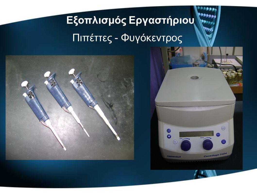 Εξοπλισμός Εργαστήριου Πιπέττες - Φυγόκεντρος