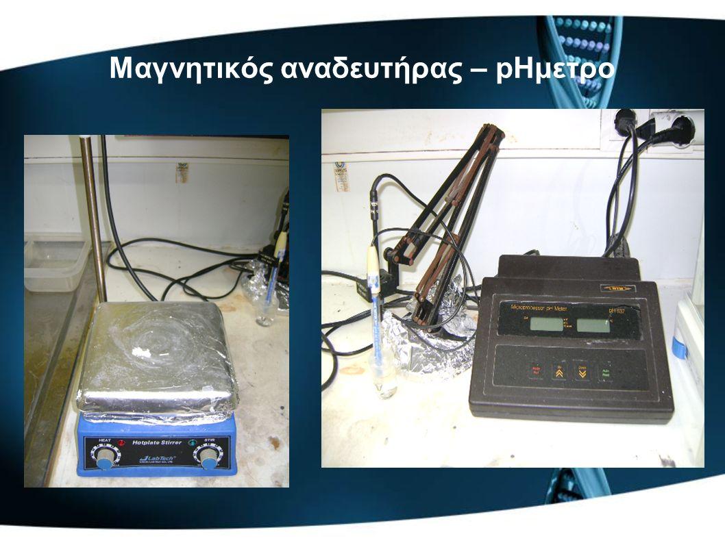 Μαγνητικός αναδευτήρας – pHμετρο