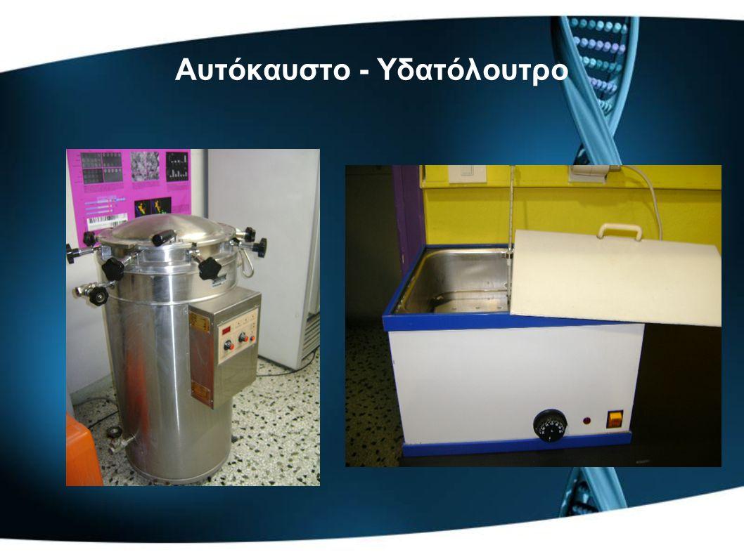 Αυτόκαυστο - Υδατόλουτρο