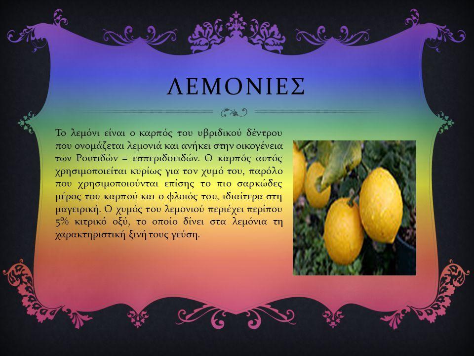 Η ΡΟΔΙΆ Καλλιεργείται σε όλο τον κόσμο και ευδοκιμεί σε θερμές περιοχές, στα νησιά και στις εσωτερικές πεδιάδες.