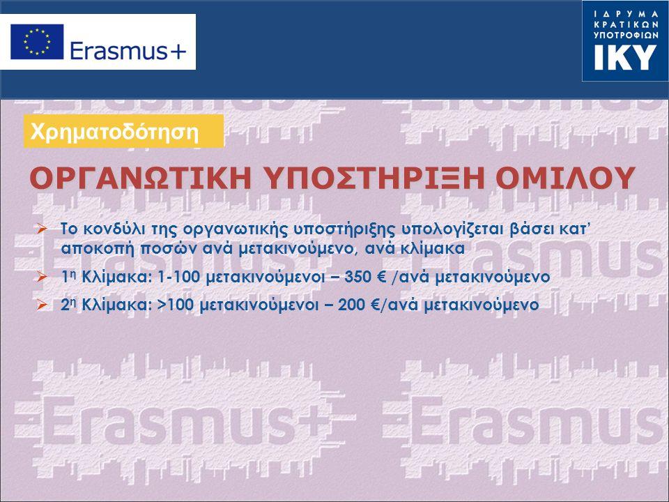  Το κονδύλι της οργανωτικής υποστήριξης υπολογίζεται βάσει κατ' αποκοπή ποσών ανά μετακινούμενο, ανά κλίμακα  1 η Κλίμακα: 1-100 μετακινούμενοι – 350 € /ανά μετακινούμενο  2 η Κλίμακα: >100 μετακινούμενοι – 200 €/ανά μετακινούμενο ΟΡΓΑΝΩΤΙΚΗ ΥΠΟΣΤΗΡΙΞΗ ΟΜΙΛΟΥ Χρηματοδότηση