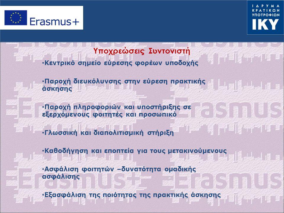 Υποχρεώσεις Συντονιστή Kεντρικό σημείο εύρεσης φορέων υποδοχής Παροχή διευκόλυνσης στην εύρεση πρακτικής άσκησης Παροχή πληροφοριών και υποστήριξης σε εξερχόμενους φοιτητές και προσωπικό Γλωσσική και διαπολιτισμική στήριξη Καθοδήγηση και εποπτεία για τους μετακινούμενους Ασφάλιση φοιτητών –δυνατότητα ομαδικής ασφάλισης Εξασφάλιση της ποιότητας της πρακτικής άσκησης