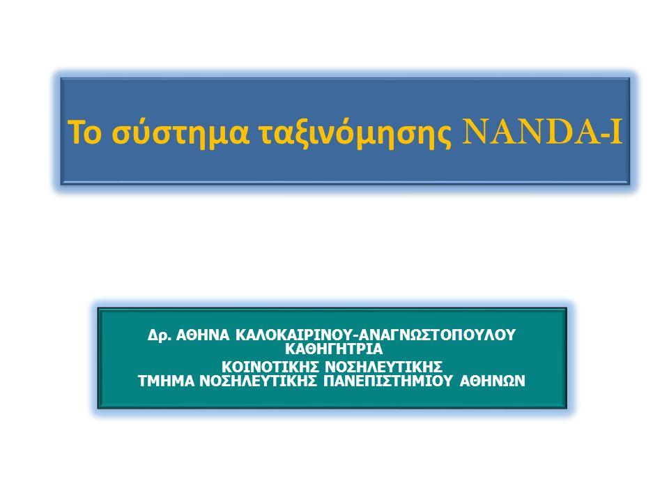 Το σύστημα ταξινόμησης NANDA-I Δρ.