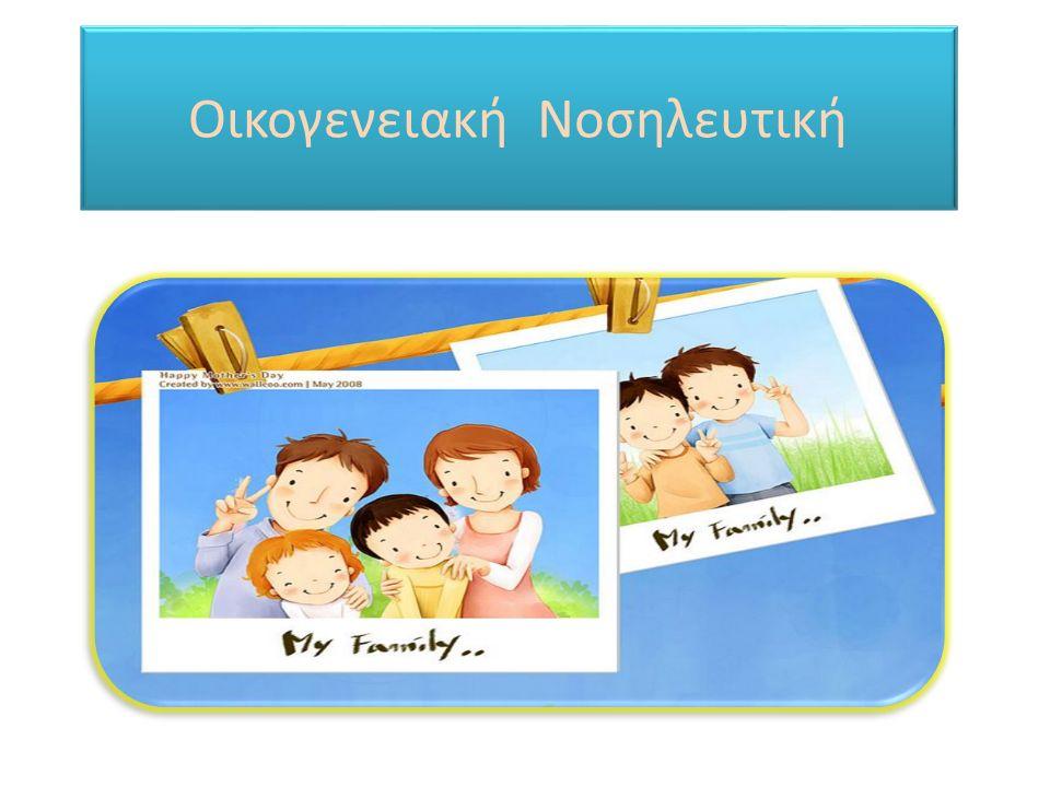 Παρέμβαση στην οικογένεια από το νοσηλευτή της οικογένειας Διδασκαλία Συμβουλευτική Ενδυνάμωση