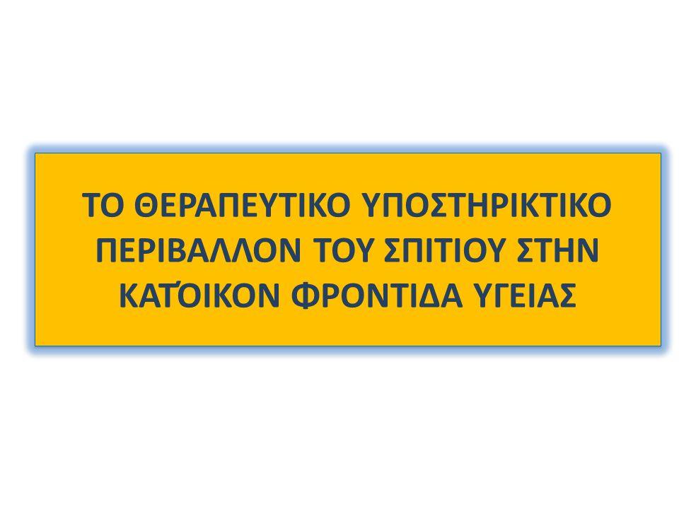 ΤΟ ΘΕΡΑΠΕΥΤΙΚΟ ΥΠΟΣΤΗΡΙΚΤΙΚΟ ΠΕΡΙΒΑΛΛΟΝ ΤΟΥ ΣΠΙΤΙΟΥ ΣΤΗΝ ΚΑΤΌΙΚΟΝ ΦΡΟΝΤΙΔΑ ΥΓΕΙΑΣ