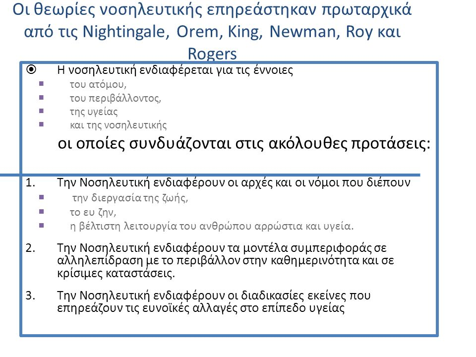 E xcellence ΑΡΙΣΤΗ ΑΝΑΠΤΥΞΗ V alidation ΕΓΚΥΡΟΤΗΤΑ I mproved outcome ΒΕΛΤΙΩΣΗ ΤΗΣ ΕΚΒΑΣΗΣ D efendable care,legally,ethically ΥΠΟΣΤΗΡΙΞΗ, ΕΥΝΟΜΙΑ, ΗΘΙΚΗ E xpertise/competence ΕΞΕΙΔΙΚΕΥΣΗ ΚΑΙ ΕΠΑΡΚΕΙΑ N ew direction ΝΕΕΣ ΚΑΤΕΥΘΥΝΣΕΙΣ ΚΑΙ ΠΡΟΟΠΤΙΚΕΣ C ollaboration ΣΥΝΕΡΓΑΣΙΑ E mpowerment ΕΝΔΥΝΑΜΩΣΗ De Palma(2005)From the issue Editor: Evidence – based practice in home health care.
