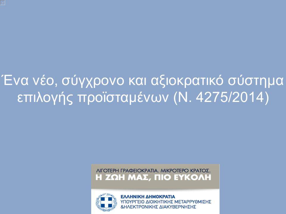 Ένα νέο, σύγχρονο και αξιοκρατικό σύστημα επιλογής προϊσταμένων (Ν. 4275/2014)