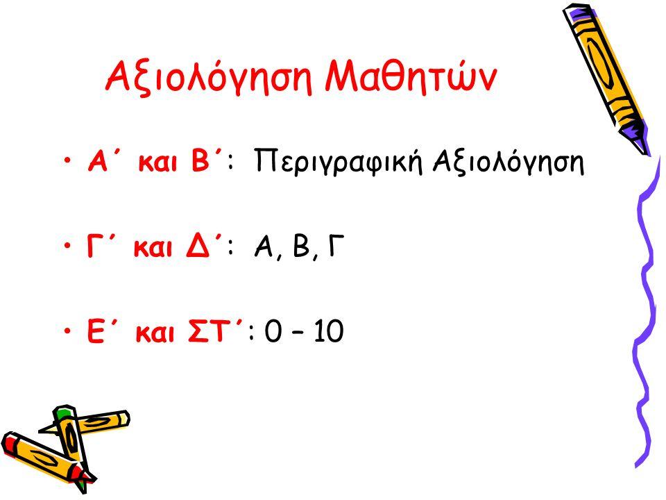 Αξιολόγηση Μαθητών Α΄ και Β΄: Περιγραφική Αξιολόγηση Γ΄ και Δ΄: Α, Β, Γ Ε΄ και ΣΤ΄: 0 – 10