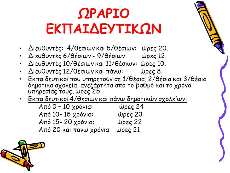 ΩΡΑΡΙΟ ΕΚΠΑΙΔΕΥΤΙΚΩΝ Διευθυντές: 4/θέσιων και 5/θέσιων: ώρες 20. Διευθυντές 6/θέσιων - 9/θέσιων: ώρες 12. Διευθυντές 10/θέσιων και 11/θέσιων: ώρες 10.