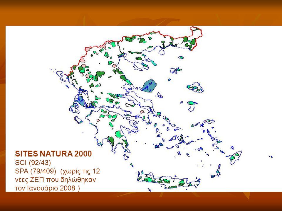SITES NATURA 2000 SCI (92/43) SPA (79/409) (χωρίς τις 12 νέες ΖΕΠ που δηλώθηκαν τον Ιανουάριο 2008 )