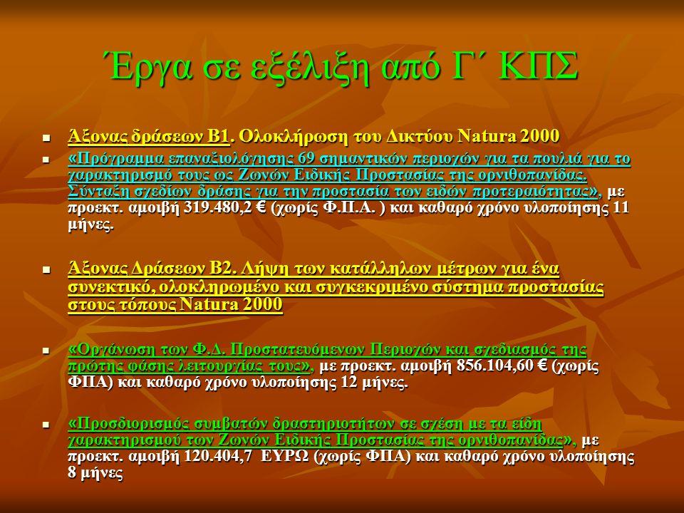 Έργα σε εξέλιξη από Γ΄ ΚΠΣ Άξονας δράσεων Β1. Ολοκλήρωση του Δικτύου Natura 2000 Άξονας δράσεων Β1.