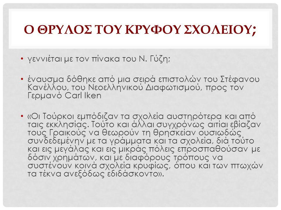 Ο ΘΡΥΛΟΣ ΤΟΥ ΚΡΥΦΟΥ ΣΧΟΛΕΙΟΥ ; γεννιέται με τον πίνακα του Ν. Γύζη; έναυσμα δόθηκε από μια σειρά επιστολών του Στέφανου Κανέλλου, του Νεοελληνικού Δια