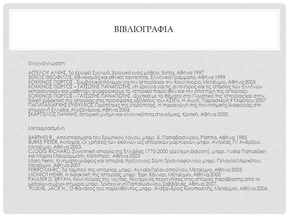 ΒΙΒΛΙΟΓΡΑΦΊΑ Ελληνόγλωσση ΑΓΓΕΛΟΥ ΑΛΚΗΣ, Το Κρυφό Σχολειό. Χρονικό ενός μύθου, Εστία, Αθήνα 1997 ΒΕΪΚΟΣ ΘΕΟΦΙΛΟΣ, Εθνικισμός και εθνική ταυτότητα, Ελλ