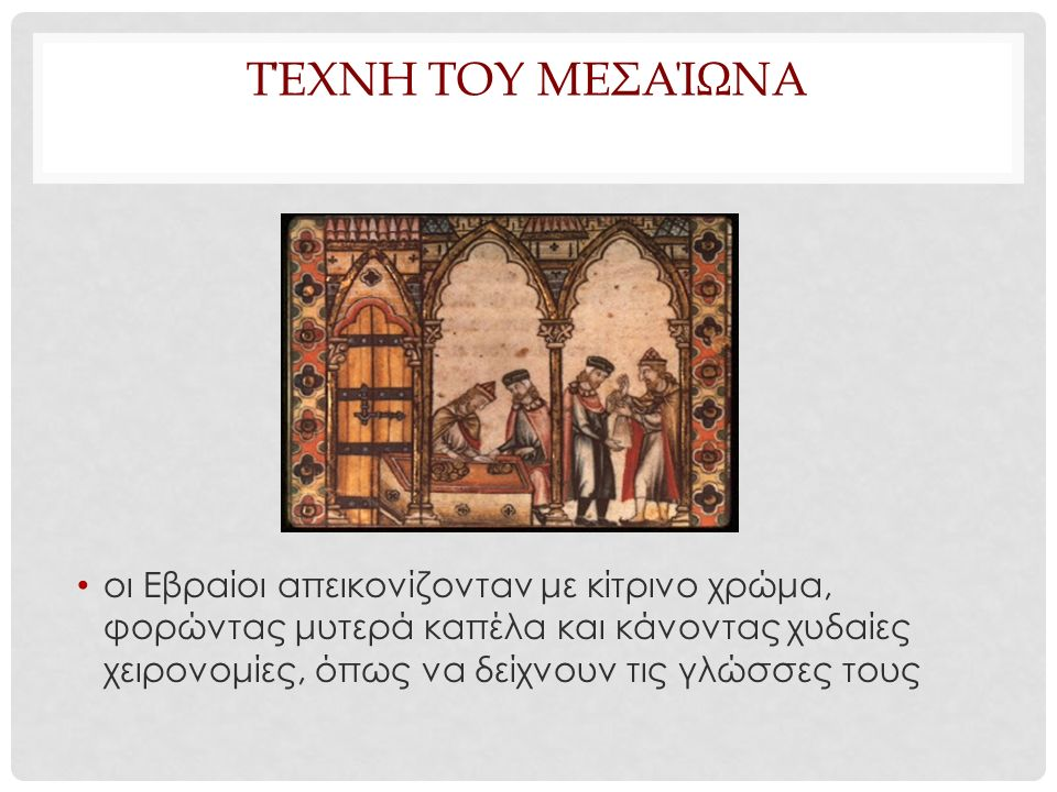 ΤΈΧΝΗ ΤΟΥ ΜΕΣΑΊΩΝΑ οι Εβραίοι απεικονίζονταν με κίτρινο χρώμα, φορώντας μυτερά καπέλα και κάνοντας χυδαίες χειρονομίες, όπως να δείχνουν τις γλώσσες τους