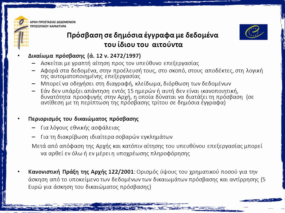Πρόσβαση σε δημόσια έγγραφα με δεδομένα του ίδιου του αιτούντα Δικαίωμα πρόσβασης (ά.