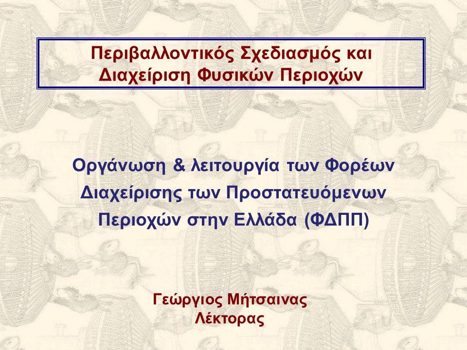 Περιβαλλοντικός Σχεδιασμός και Διαχείριση Φυσικών Περιοχών Οργάνωση & λειτουργία των Φορέων Διαχείρισης των Προστατευόμενων Περιοχών στην Ελλάδα (ΦΔΠΠ
