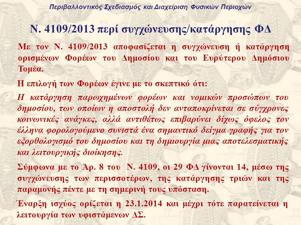 Περιβαλλοντικός Σχεδιασμός και Διαχείριση Φυσικών Περιοχών Ν. 4109/2013 περί συγχώνευσης/κατάργησης ΦΔ Με τον Ν. 4109/2013 αποφασίζεται η συγχώνευση ή