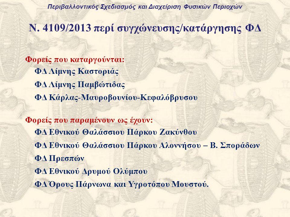 Περιβαλλοντικός Σχεδιασμός και Διαχείριση Φυσικών Περιοχών Ν. 4109/2013 περί συγχώνευσης/κατάργησης ΦΔ Φορείς που καταργούνται: ΦΔ Λίμνης Καστοριάς ΦΔ