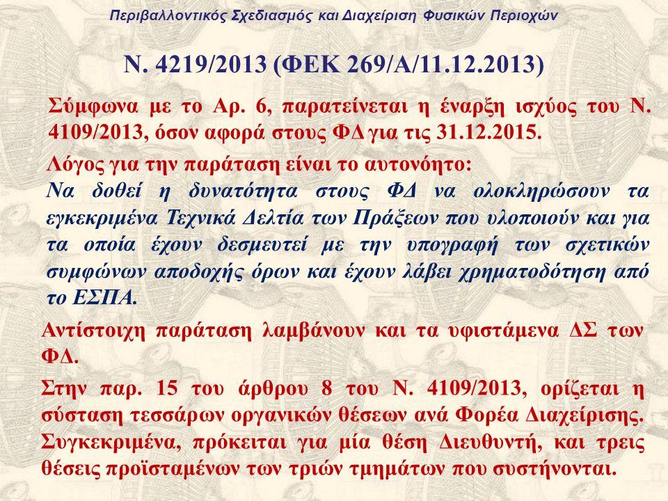 Περιβαλλοντικός Σχεδιασμός και Διαχείριση Φυσικών Περιοχών Ν. 4219/2013 (ΦΕΚ 269/Α/11.12.2013) Σύμφωνα με το Αρ. 6, παρατείνεται η έναρξη ισχύος του Ν
