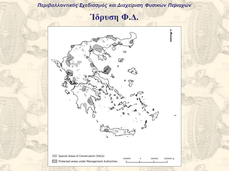 Περιβαλλοντικός Σχεδιασμός και Διαχείριση Φυσικών Περιοχών Ίδρυση Φ.Δ.