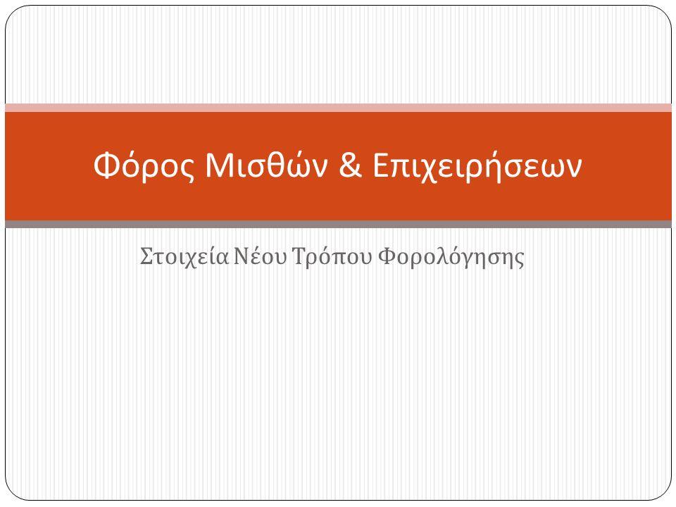 Στοιχεία Νέου Τρόπου Φορολόγησης Φόρος Μισθών & Επιχειρήσεων