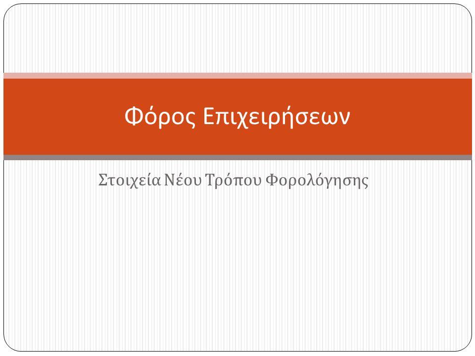 Στοιχεία Νέου Τρόπου Φορολόγησης Φόρος Επιχειρήσεων