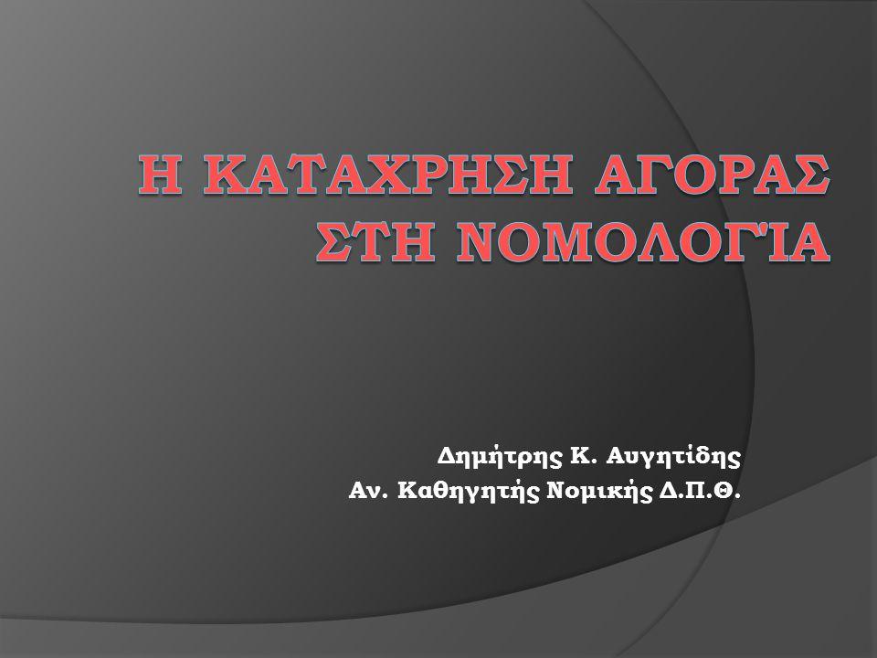 Δημήτρης Κ. Αυγητίδης Αν. Καθηγητής Νομικής Δ.Π.Θ.