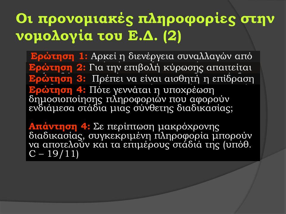Οι προνομιακές πληροφορίες στην νομολογία του Ε.Δ.