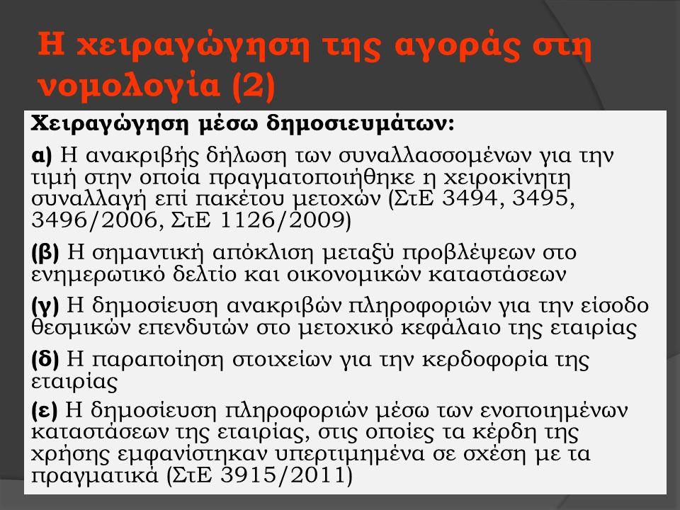 Η χειραγώγηση της αγοράς στη νομολογία (2) Υπό το προηγούμενο καθεστώς (άρθρ.