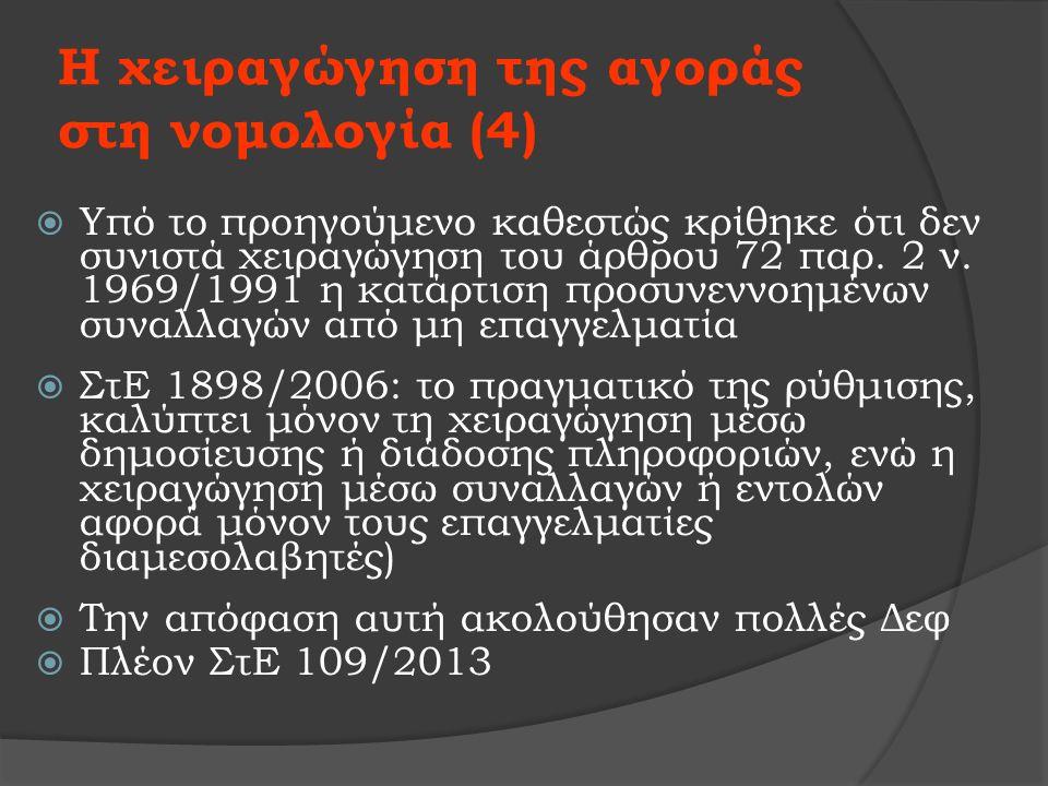 Η χειραγώγηση της αγοράς στη νομολογία (4)  Υπό το προηγούμενο καθεστώς κρίθηκε ότι δεν συνιστά χειραγώγηση του άρθρου 72 παρ.