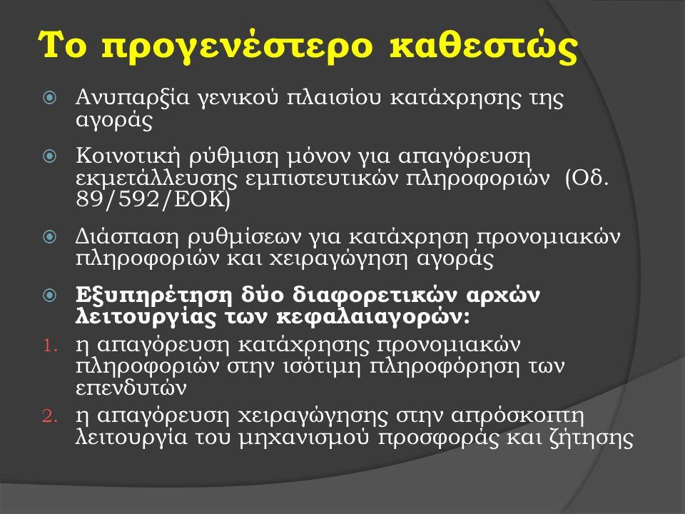 Το προγενέστερο καθεστώς  Ανυπαρξία γενικού πλαισίου κατάχρησης της αγοράς  Κοινοτική ρύθμιση μόνον για απαγόρευση εκμετάλλευσης εμπιστευτικών πληροφοριών (Οδ.