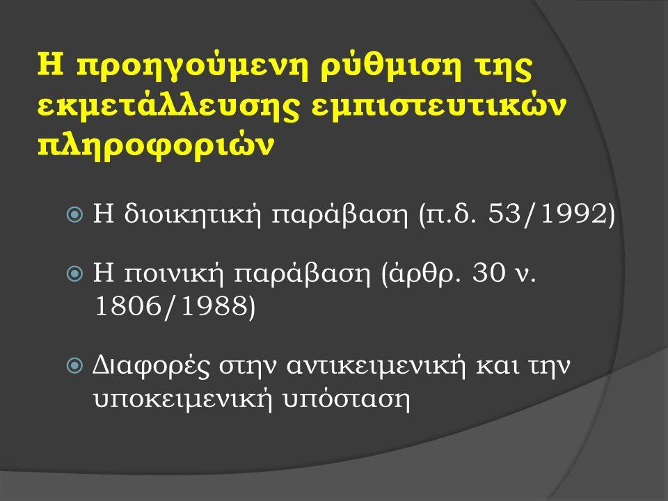 Η προηγούμενη ρύθμιση της εκμετάλλευσης εμπιστευτικών πληροφοριών  Η διοικητική παράβαση (π.δ.