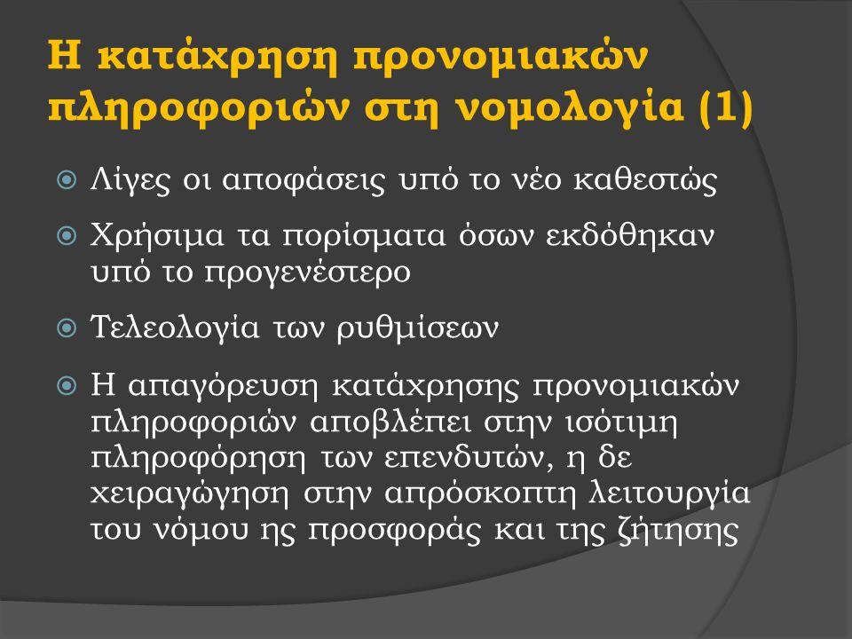 Η κατάχρηση προνομιακών πληροφοριών στη νομολογία (1)  Λίγες οι αποφάσεις υπό το νέο καθεστώς  Χρήσιμα τα πορίσματα όσων εκδόθηκαν υπό το προγενέστερο  Τελεολογία των ρυθμίσεων  Η απαγόρευση κατάχρησης προνομιακών πληροφοριών αποβλέπει στην ισότιμη πληροφόρηση των επενδυτών, η δε χειραγώγηση στην απρόσκοπτη λειτουργία του νόμου ης προσφοράς και της ζήτησης