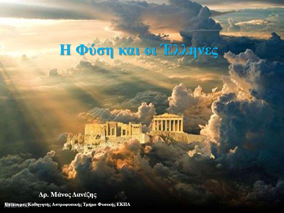 ΑρχιμήδηςΕρατοσθένης Αρίσταρχος ΊππαρχοςΚλαύδιος Πτολεμαίος Γαληνός