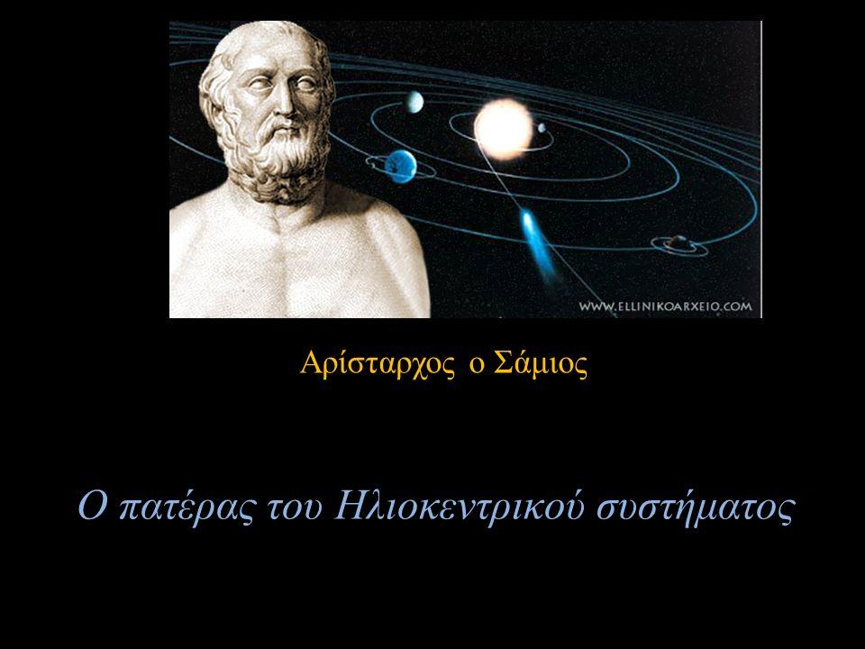 Αρίσταρχος ο Σάμιος Ο πατέρας του Ηλιοκεντρικού συστήματος