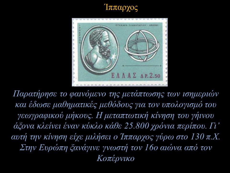 Παρατήρησε το φαινόμενο της μετάπτωσης των ισημεριών και έδωσε μαθηματικές μεθόδους για τον υπολογισμό του γεωγραφικού μήκους. Η μεταπτωτική κίνηση το