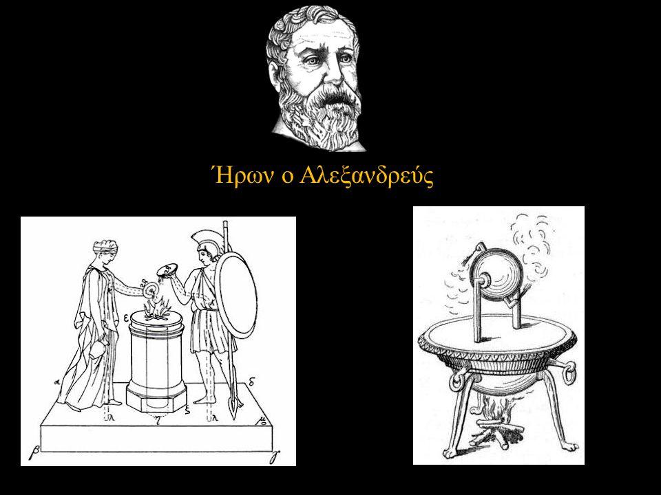 Ήρων ο Αλεξανδρεύς Αυτόματο Μηχάνημα Θυσιών